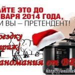 кулинарный конкурс 2014