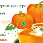 кулинарный конкурс рецептов из тыквы