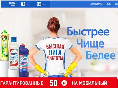 Акция «Высшая лига чистоты»