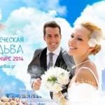 моя греческая свадьба 2014
