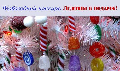 новогодний конкурс 2014 самый сладкий блог
