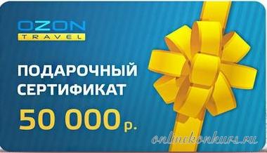 Кулинарный конкурс и подарочный сертификат на 50 000 рублей!