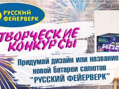 """Творческий конкурс """"Русский Фейерверк"""": придумай дизайн!"""