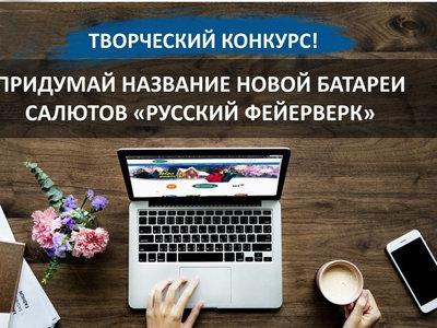 """Творческий конкурс """"Русский Фейерверк"""": придумай название!"""