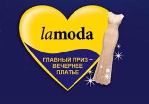 призы - вечернее платье от Lamoda