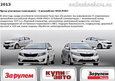 Голосование «За рулем!» и 4 «КИА-РИО» в подарок!