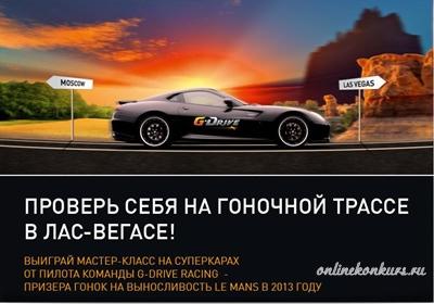 Творческий конкурс «Проверь себя на гоночной трассе в Лас-Вегасе» от Газпрома