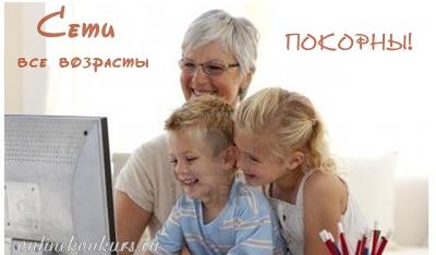 Творческий конкурс «Сети все возрасты покорны», МТС дарит подарки!
