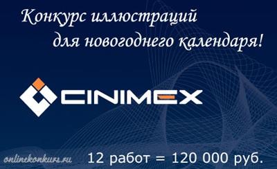 синимекс, конкурс иллюстраций