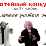 статейный конкурс 'Мои лучшие учителя онлайн'