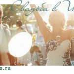 творческий конкурс Свадьба в Италии