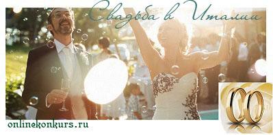 Творческий конкурс «Свадьба в Италии», обручальные кольца в подарок!