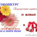 фотоконкурс домашних цветов