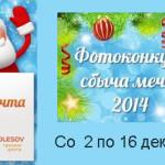 "новогодний фотоконкурс 'Сбыча мечт'"""
