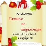 новогодний фотоконкурс 2013