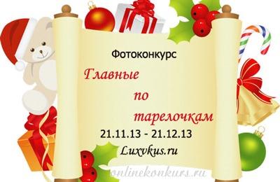 Новогодний фотоконкурс «Главные по тарелочкам»
