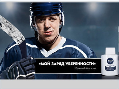 хоккей Nivea
