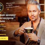 Конкурс «24 часа на мечту» Выиграй шопинг с Александром Роговым