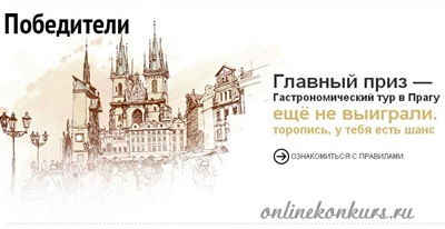 """рекламная акция """"Выиграй гастрономический тур в Чехию"""""""
