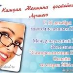 "Фестиваль ""Самореализация по-Женски Онлайн с нуля на своих Интересах"""