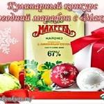 "Кулинарный конкурс ""Новогодний марафон с «Махеевъ»"""