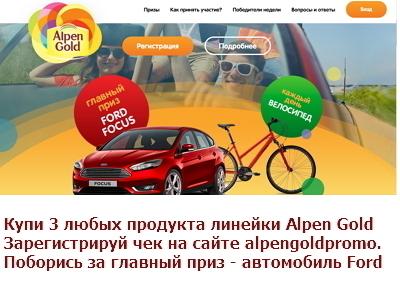 Акция Пятерочка и «Alpen Gold 2017»
