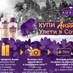 Творческий конкурс «Вместе с Aussie выиграй поездку на фестиваль BoogelWoogel»