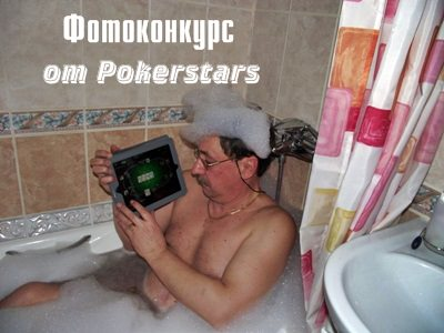 Весеннее обострение – фотоконкурс от Pokerstars