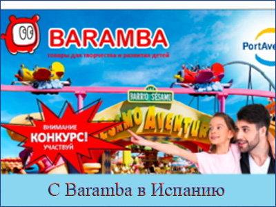 Конкурс «С Baramba в Испанию»