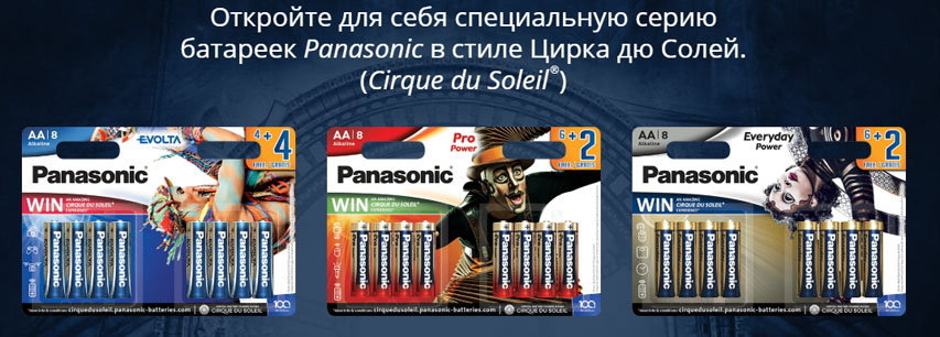 Творческий конкурс «Незабываемое приключение Cirque du Soleil»