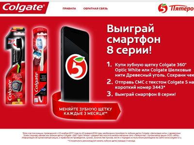 Акция Colgate «Выиграй смартфон 8 серии!»