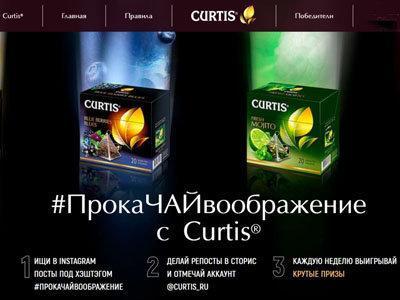 Акция «#ПрокаЧАЙ воображение с Curtis»
