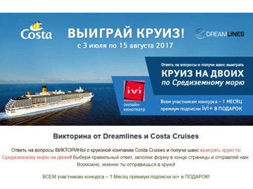 Викторина от Dreamlines и Costa Cruises