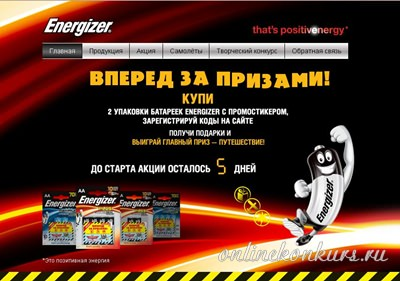 Стимулирующая лотерея «Вперед за призами» от Energizer, приз — путешествие на троих!