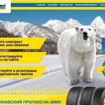 Акция «Gislaved Скандинавский прогноз на зиму!»