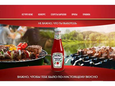 Конкурс Heinz «Не важно, что ты выберешь. Важно, чтобы тебе было по-настоящему вкусно.»
