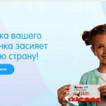 Интернет-конкурс «Новая Звезда Kinder Chocolate»