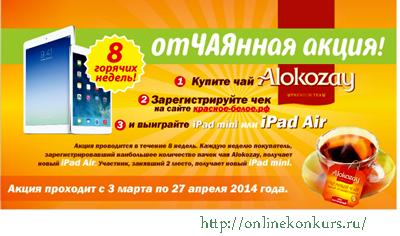 Акция Alokozay «ОтЧАЯнная акция»