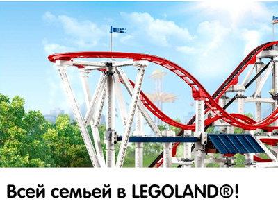 Конкурс Всей семьей в LEGO LAND®!
