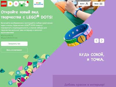 Акция «LEGO DOTS»