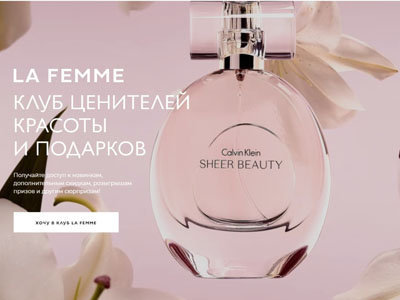 Акция «Сезон Подарков от La Femme Club»