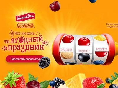 Акция «Ягодное Лукошко – что ни день, то ягодный праздник!»