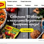 MAGGI «10 овощей»