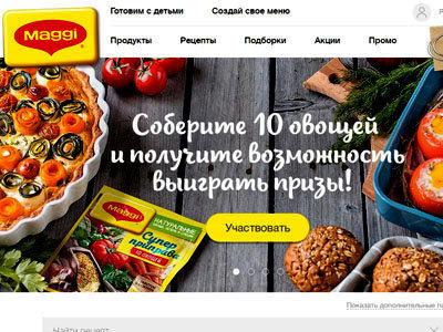 Конкурс MAGGI «10 овощей»