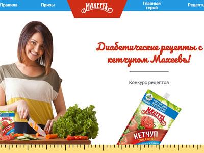 Конкурс рецептов Диабетические рецепты с кетчупом Махеевъ!