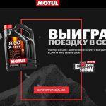 Розыгрыш путевок на мероприятие «Motul Extreme Show» 2018