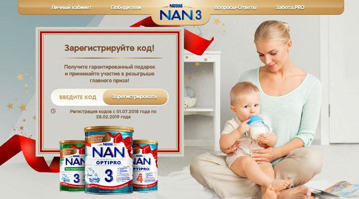 Акция Национальная промо-программа «NAN®3. Забота.PRO. Забота от экспертов с первых лет жизни!»