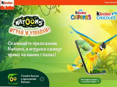 Акция «Kinder Сюрприз и Kinder® Chocolate – Natoons!»