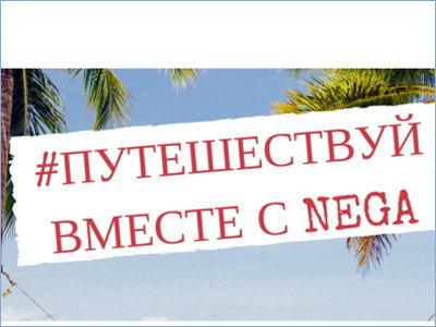 Акция «Путешествуй вместе с NEGA»