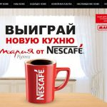 Акция Новая кухня от Nescafe в «Магнит»